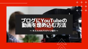ブログにYouTubeの動画を埋め込む方法