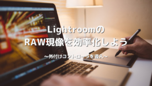 LightroomのRAW現像を効率化